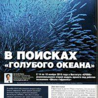 Гофроиндустрия №1, 2016 В поисках «голубого океана»