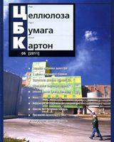 ЦБК №6, 2011 «Школа гофровика»