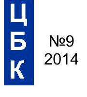 ЦБК №9, 2014  «Перспективное направление»