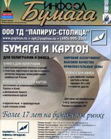 Бумага №10, 2010 Сервисное обслуживание в ЦБП (анонс) + Автоматизированный электропривод