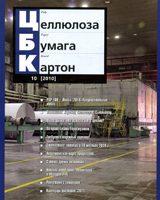 ЦБК №10, 2010 План работы Института «КРОНА» на 2011 год