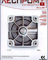 Леспром информ №2, 2010 Энергетика