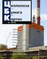 ЦБК №5, 2010 Гофроиндустрия + Автоматизированный электропривод