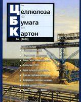 ЦБК №6, 2010 Сервисное обслуживание в ЦБП