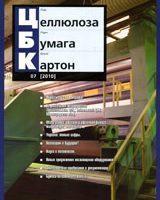 ЦБК №7, 2010 Аннотации докладов конференции «Сервисное обслуживание в ЦБП»
