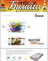 Бумага №10, 2008 Гофрокартон от сырья до печати (отчет)