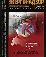 Энергонадзор №18, 2008 План работы «Кроны» на осень 2008 года