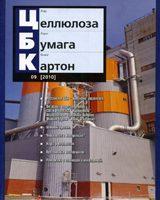 ЦБК №9, 2010 Химические процессы современной технологии ЦБП