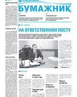 «Бумажник» (газета ОАО «Соликамскбумпром») №49, 2012  «Современному производству — современные кадры»