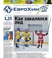 Корпоративная газета компании «ЕВРОХИМ» «Энергосбережение на промышленных предприятиях»