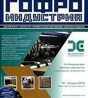 Гофроиндустрия №1, 2015 Конференция по гофроиндустрии