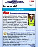 Вестник KBR №109, 14 июля 2015г.