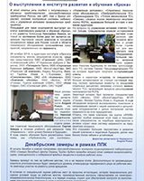 Вестник KBR от 8.12.2014 «Надежность — ключ успеха бизнеса в будущем»