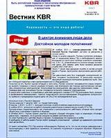 Вестник KBR №81, 2013  «Концепция надежности ЗАО «КБР ИСТ» в Программе повышения квалификации»