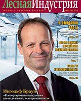 Лесная Индустрия №12, 2012  «Учебный многофункциональный центр прикладных квалификаций»