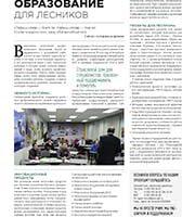 Лесозаготовока №2, 2016 Образование для лесников
