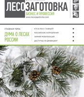 Журнал «Лесозаготовка» «Рождественская встреча друзей»