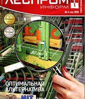 Леспром №4, 2015г. Вторичные волокна в современной технологии ЦБП