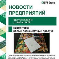 SFT Group Новости предприятий № 26 от 14.07.2017