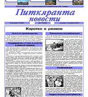 Питкяранта новости №117, 2015 Новое в конструировании БДМ/КДМ