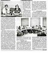 Призыв (газета СЦКК) №31, 2013  «Время перемен, или как создавать учебный центр»