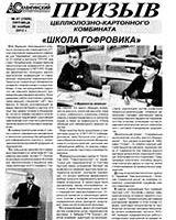 Призыв (газета СЦКК) №41, 2012  «Школа гофровика»