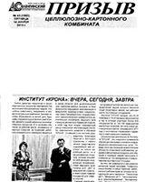 Призыв (газета СЦКК) №43, 2012  «Институт Крона вчера, сегодня, завтра»
