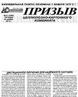 Призыв (газета СЦКК) №45, 2012  «Дистанционное обучение»