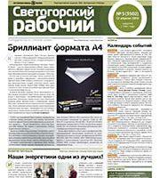 Светогорский рабочий №5, апрель 2016 Энергетики в «КРОНЕ»
