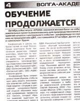 Газета ОАО «Волга», №42 от 20.11.2014 Коференция «Сервисное обслуживание в ЦБП»